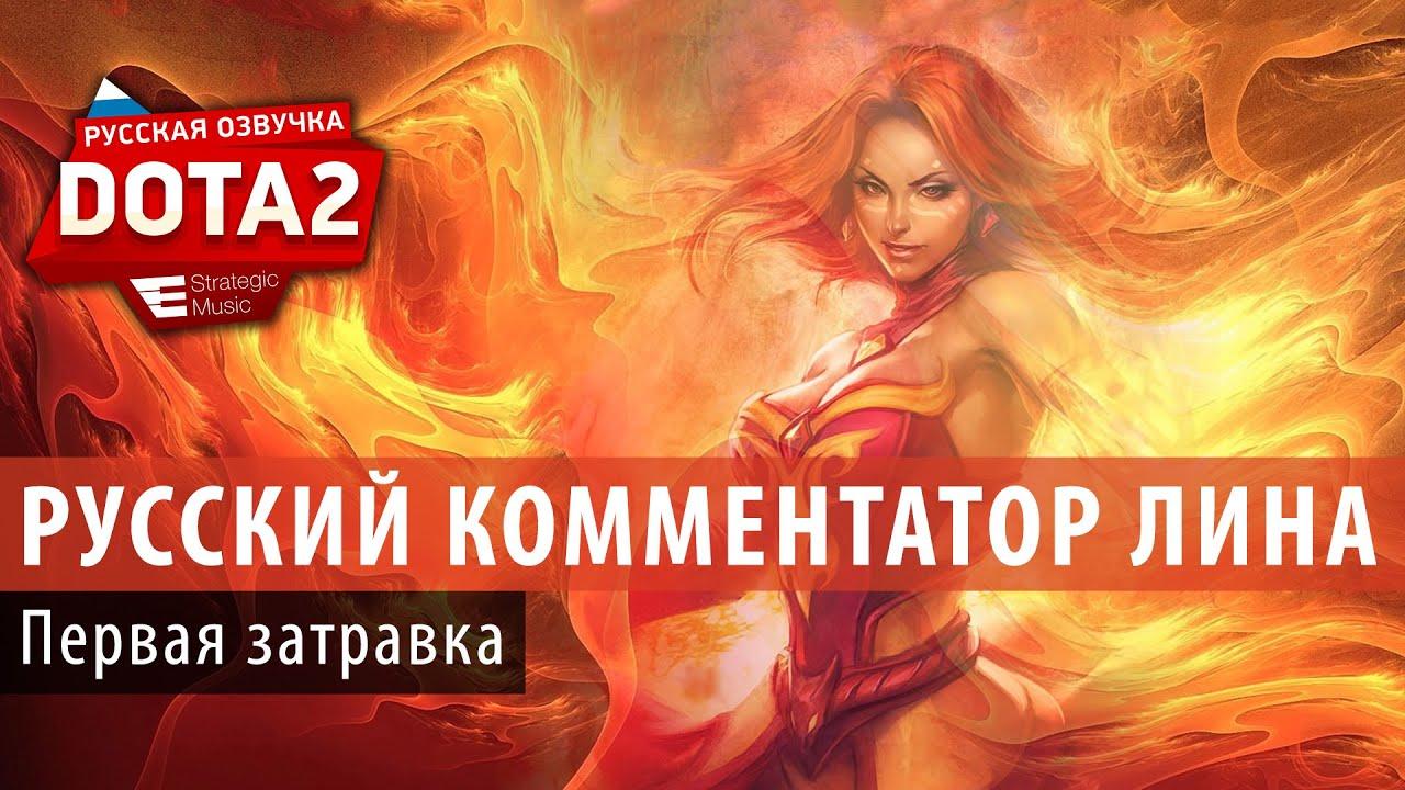 Dota 2 русская озвучка как сделать