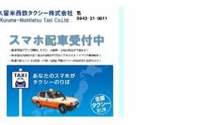 西鉄グループ・久留米市・久留米西鉄タクシー正社員男女募集