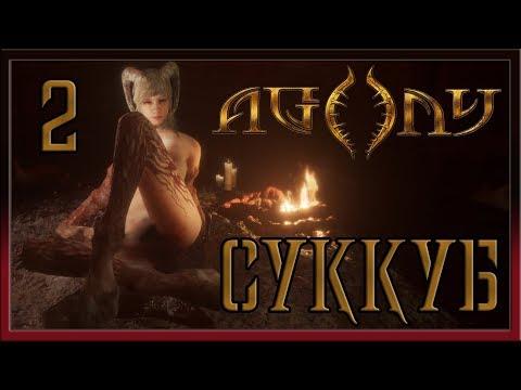 Agony (Суккуб) ★ 2: Она ест за двоих [2K]