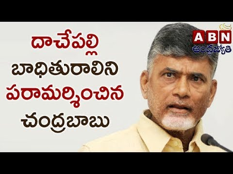 AP CM Chandrababu Naidu to Meet Dachepalli Incident Victim | ABN Telugu
