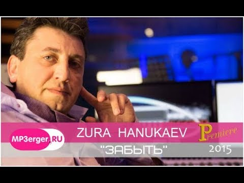 Zura Hanukaev - Забыть  (Official Video) NEW 2015
