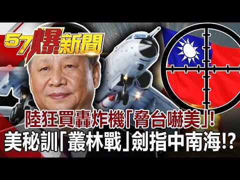 台灣-57爆新聞-20201127-陸狂買轟炸機「脅台嚇美」! 美秘訓「叢林戰」劍指中南海!?