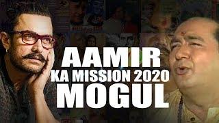 AAMIR KHAN की अगली फिल्म का नाम क्या है