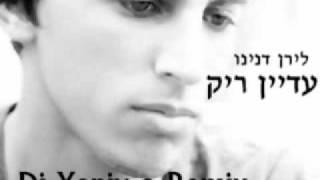 לירן דנינו - עדיין ריק (Dj Yaniv O Remix)