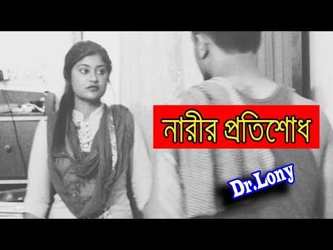 Bengali Short Film THE AFFAIR | নারীর প্রতিশোধ | Dr Lony Short Films thumbnail