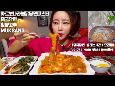 까르보나라불닭당면파스타 먹방※중국당면 요리법 및 익히는과정(청양고추)Spicy cream glassnoodles pasta.