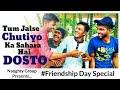 Tum Jaise Chutiyo ka Sahara hai Dosto // Friendship Day Special // Naughty Group