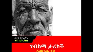 Ethiopia - EthioTube Presents Fidel Ena Lisan : ፊደል እና ልሳን with Habtamu Seyoum | Episode 36
