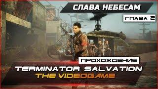 Terminator Salvation The Videogame прохождение часть 2