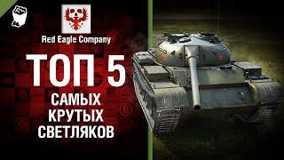 ТОП 5 самых крутых светляков - Выпуск №53 - от Red Eagle Company [World of Tanks]