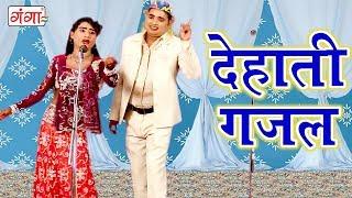देहाती गजल - Bhojpuri NachNautanki Programme - Bhojpuri Nautanki Comedy