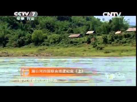 湄公河四國聯合巡邏紀實(上)軍事紀實 20140612