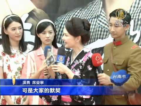 【新唐人/NTD】《雨後驕陽》演員 赴台南影城籌拍新戲|雨後驕陽|金鐘獎|白河台灣影城|台南|
