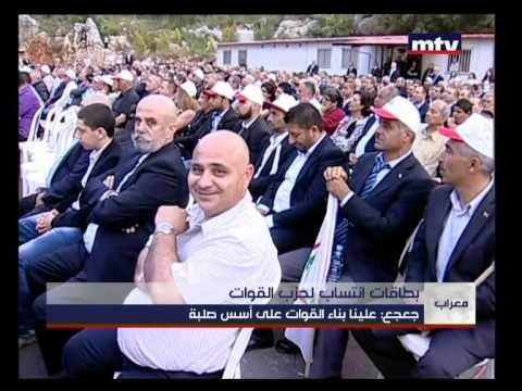 Press Conference - Samir Geagea - 23/06/2015