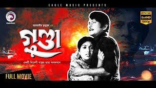 Bangla Movie   GUNDA   Kabori, Rajjak, Alamgir   Bengali Movie   Eagle Movies (OFFICIAL)