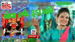 download lagu Ava Harshad Ruda Dhame - Poonam Gondaliya - Dj gratis