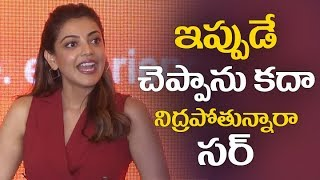 Actress Kajal Aggarwal Strong Punch To Media Reporter Question | kajal aggarwal about her marriage