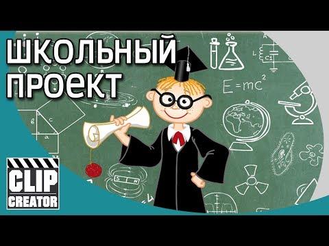 Для защиты управленческого проекта школа №1987 (финальная версия)