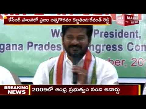 Revanth Reddy about Congress schemes | Mahaa News
