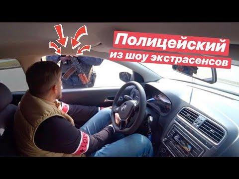 Полицейский из ШОУ Экстрасенсов