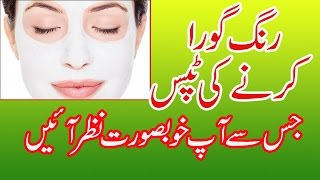 Rang Gora Karne Ki Tips - Natural Beauty Tips In Hindi / Urdu - How To Get White Face