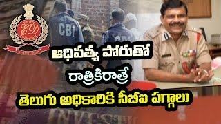 Centre Appoints Telugu IPS Officer Mannem Nageswara Rao as New CBI Director | hmtv