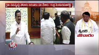 Gampa Govardhan Speech About Speaker Pocharam | Telangana Assembly 2019