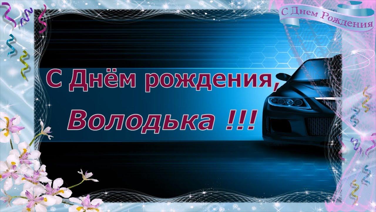 Поздравления с днем рождения Владимиру 80