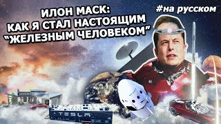 Elon Musk: How I Became The Real 'Iron Man' |10.06.2014| (in Russian)