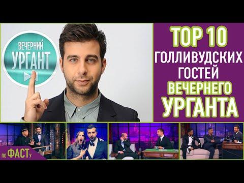 ТОП 10 ГОЛЛИВУДСКИХ ГОСТЕЙ ВЕЧЕРНЕГО УРГАНТА | TOP 10 HOLLYWOOD STARS IN RUSSIAN LATE SHOW