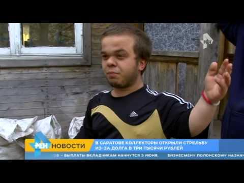 В Саратове коллекторы открыли стрельбу по должнику из за трех тысяч рублей