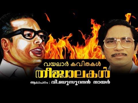 Theejwalakal | Vayalar Kavithakal | V.madhusoodanan Nair video
