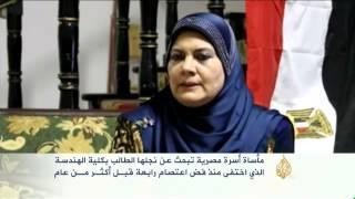 مأساة أسرة مصرية فقدت نجلها منذ فض اعتصام رابعة