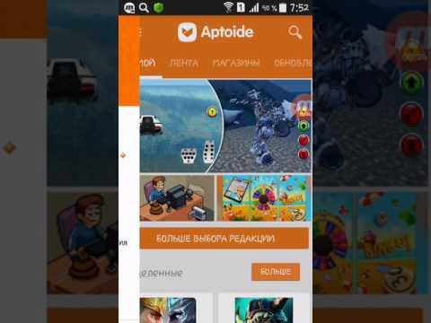 Скачать aptoide app - Android