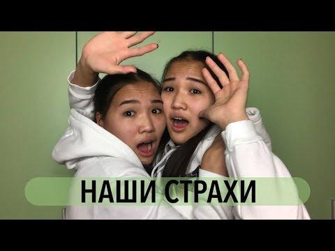 ЧЕГО БОЯТСЯ БЛИЗНЕЦЫ?! // Kagiris Twins