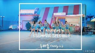 LABOUM - 「only u」 Performance ver. M/V