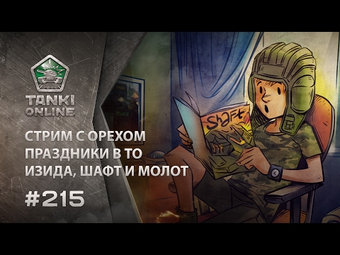 ТАНКИ ОНЛАЙН Видеоблог №215