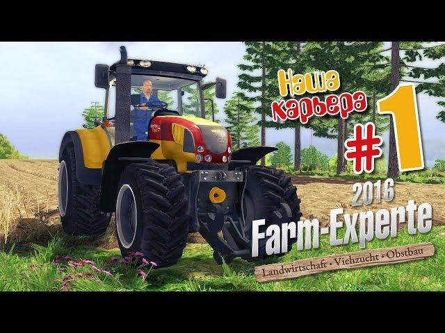 Руководство запуска: Farm Expert 2016 по сети