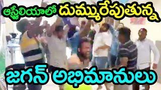 ఆస్ర్టేలియాలో జగన్ అభిమానుల సందడి || YS Jagan Fans Celebrations At Australia || TTM