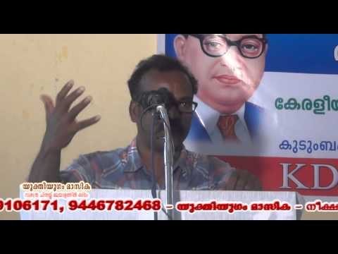 Limitiations Of Enlightenment In Kerala - Family, Morality And Sexuality (malayalam) video