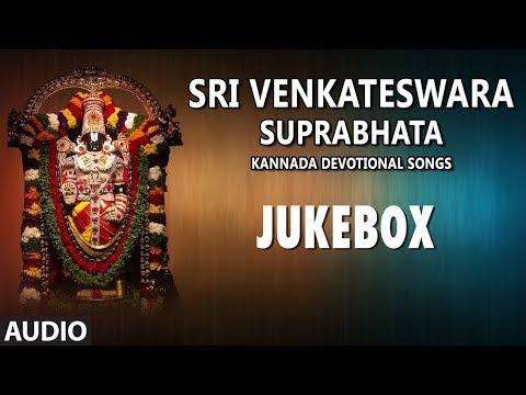 Sri Venkateswara Suprabhata | Kannada Devotional Songs | Rajkumar Bharathi |Lord Venkateshwara Songs