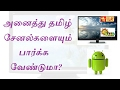 Tamil channel live tv Android App