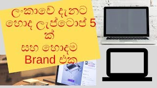 5 cheap laptops and Best brand name in srilanka
