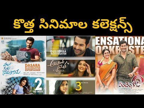 Latest Tollywood Movies Collections - Aravinda sametha , Pandem kodi 2,Hello Guru Prema Kosame