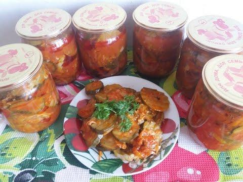 Салат из кабачков на зиму Пикантный