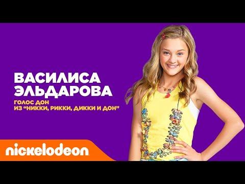 "Актёры дубляжа Nickelodeon | Василиса Эльдарова из ""Никки, Рикки, Дикки и Дон"" | Nickelodeon Россия"