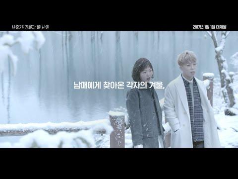 download lagu AKMU - MUSICAL SHORT FILM '사춘기 : 겨울과 봄 사이' TRAILER gratis