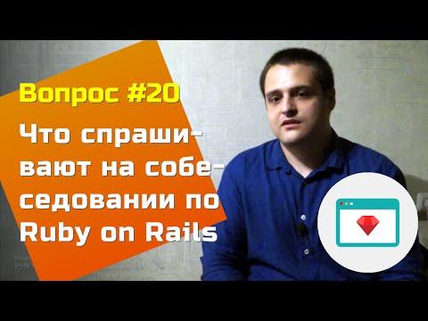 Собеседование на вакансию Ruby on Rails — Вопросы и Ответы #20
