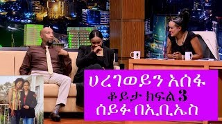 Haregewoin Asefa Interview On Seifu on EBS - Part 3