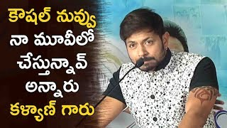 Bigg Boss 2 Title Winner Kaushal Shares An Emotional Incident With Pawan Kalyan